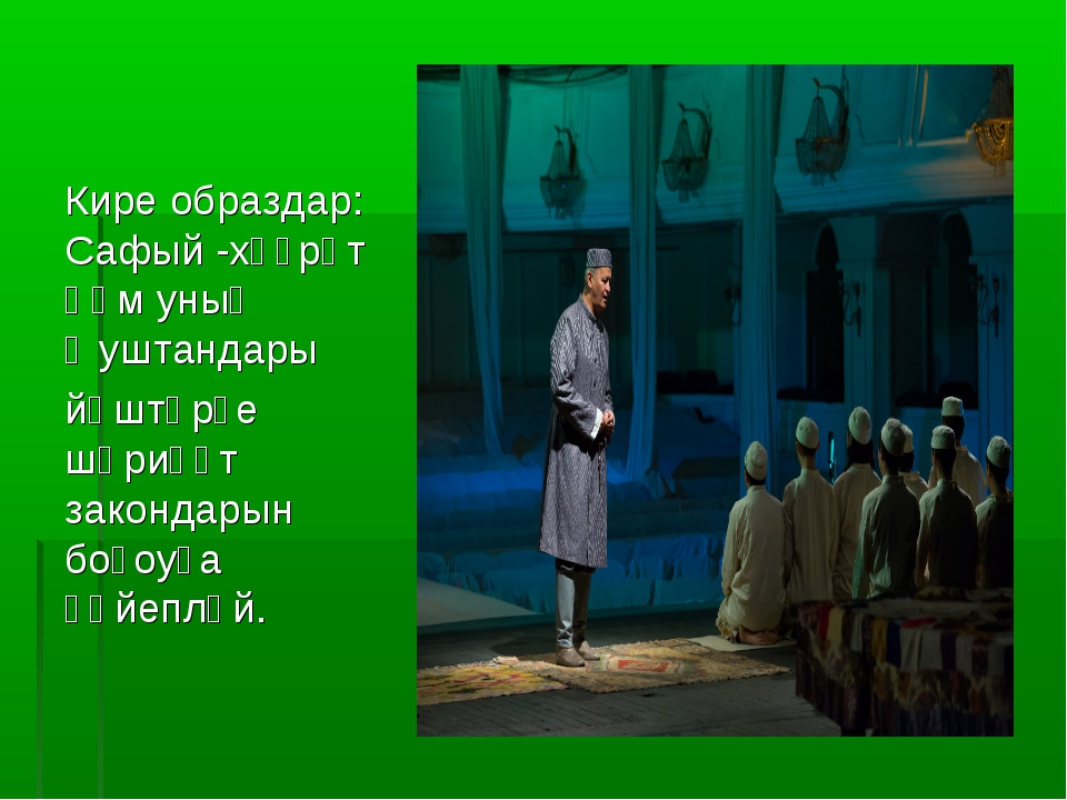 Кире образдар: Сафый -хәҙрәт һәм уның ҡуштандары йәштәрҙе шәриғәт закондарын...