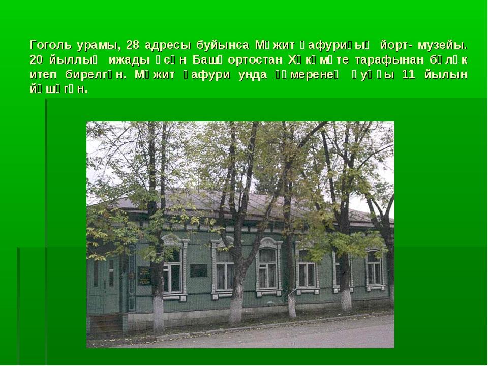 Гоголь урамы, 28 адресы буйынса Мәжит Ғафуриҙың йорт- музейы. 20 йыллыҡ ижад...