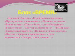 Блок «ВРЕМЯ» «Евгений Онегин», «Герой нашего времени», «Преступление и наказа
