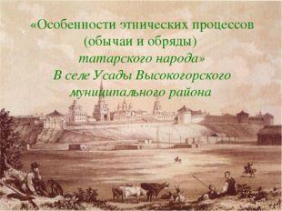 «Особенности этнических процессов (обычаи и обряды) татарского народа» «Особ