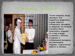 Смотрины подарков После свадьбы, когда смолкали все свадебные меджлисы , в до