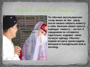 Встреча жениха и невесты По обычаю мусульманских татар жених не мог сразу пос