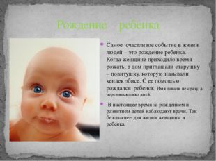 Самое счастливое событие в жизни людей – это рождение ребенка. Когда женщине