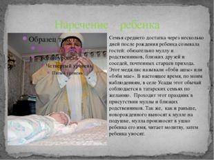 Наречение ребенка Семья среднего достатка через несколько дней после рождения