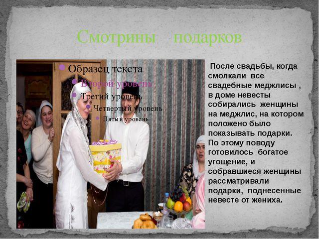 Смотрины подарков После свадьбы, когда смолкали все свадебные меджлисы , в до...