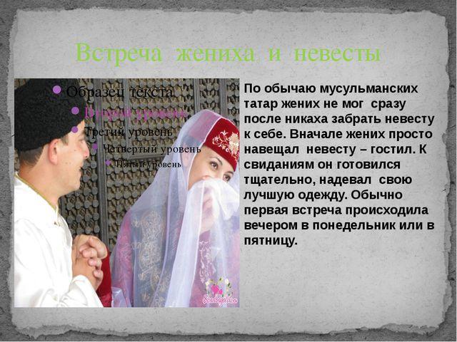 Встреча жениха и невесты По обычаю мусульманских татар жених не мог сразу пос...