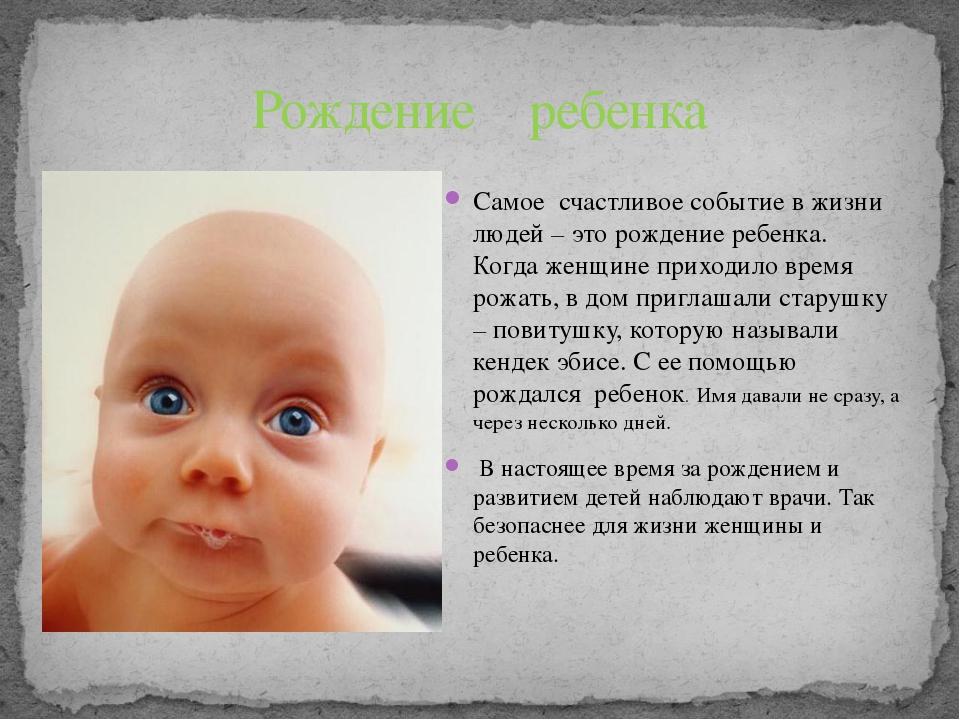 Самое счастливое событие в жизни людей – это рождение ребенка. Когда женщине...