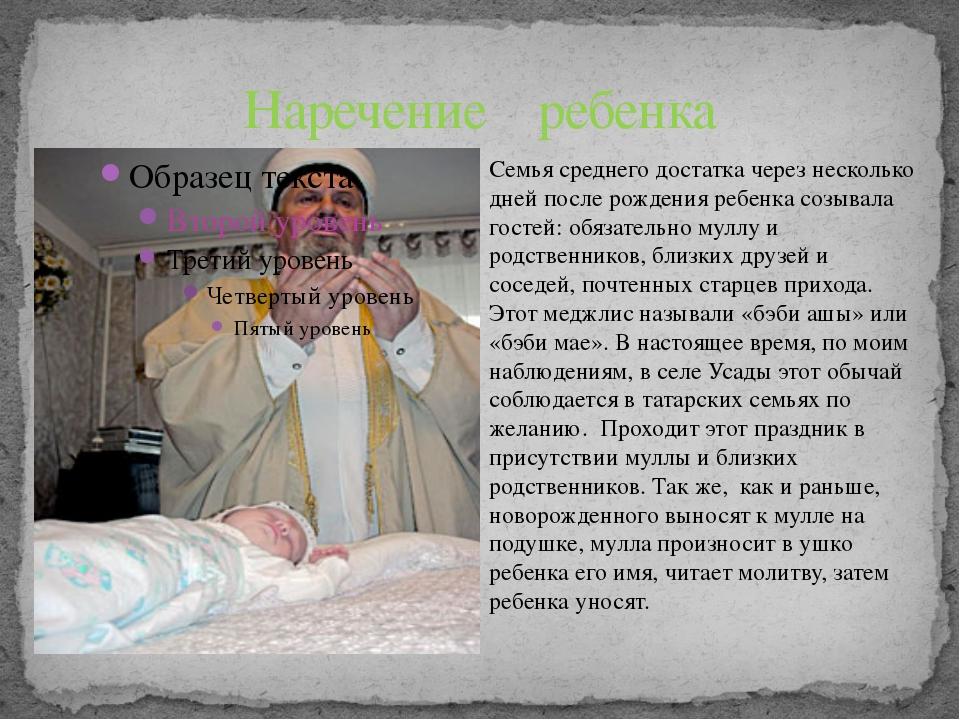 Наречение ребенка Семья среднего достатка через несколько дней после рождения...