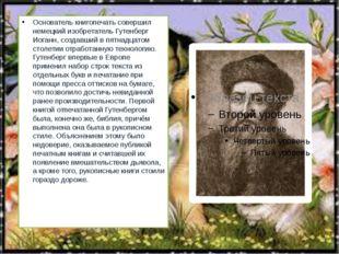 Основатель книгопечать совершил немецкий изобретатель Гутенберг Иоганн, созда
