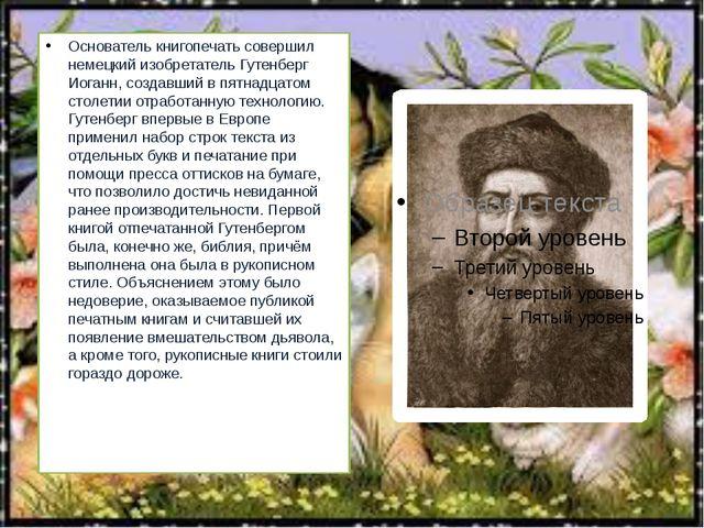 Основатель книгопечать совершил немецкий изобретатель Гутенберг Иоганн, созда...