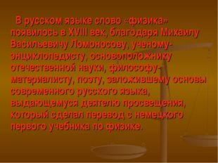 В русском языке слово «физика» появилось в XVIII век, благодаря Михаилу Васи