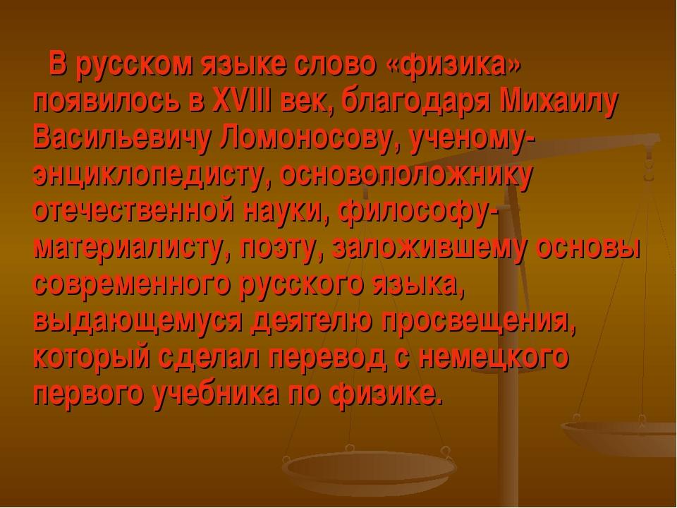 В русском языке слово «физика» появилось в XVIII век, благодаря Михаилу Васи...