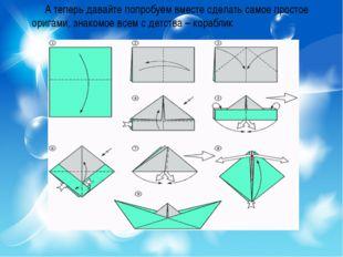 А теперь давайте попробуем вместе сделать самое простое оригами, знакомое вс