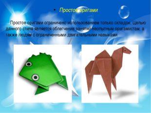 Простое оригами Простое оригами ограничено использованием только складок. Цел