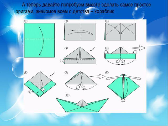 А теперь давайте попробуем вместе сделать самое простое оригами, знакомое вс...
