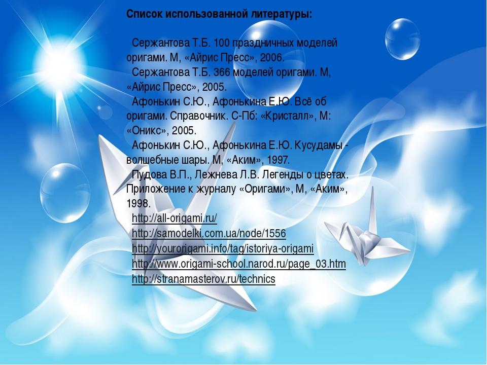 Список использованной литературы:  Сержантова Т.Б. 100 праздничных моделей...
