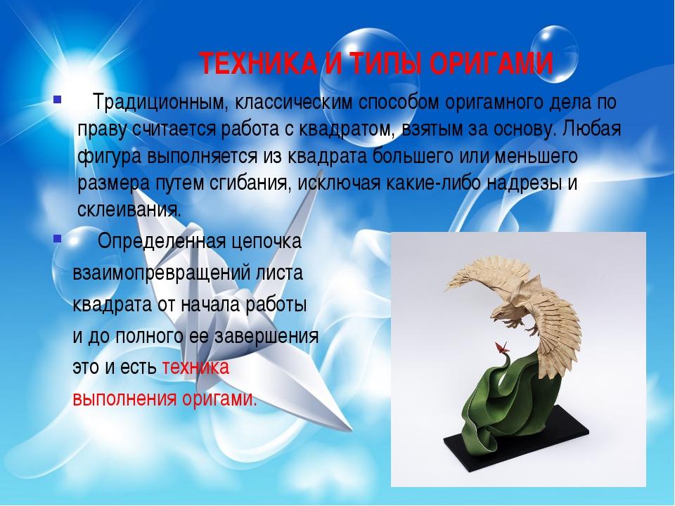 ТЕХНИКА И ТИПЫ ОРИГАМИ Традиционным, классическим способом оригамного дела по...