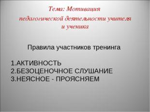 Тема: Мотивация педагогической деятельности учителя и ученика Правила участни