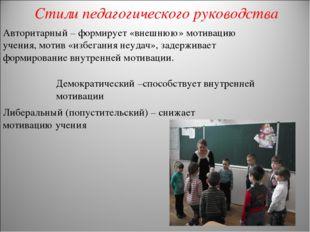 Стили педагогического руководства Авторитарный – формирует «внешнюю» мотиваци