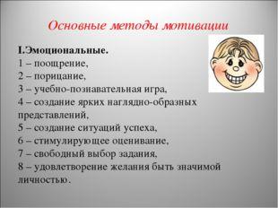 Основные методы мотивации I.Эмоциональные. 1 – поощрение, 2 – порицание, 3 –