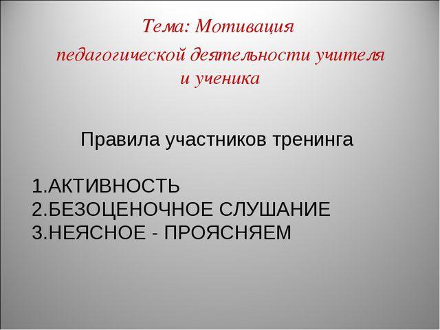 Тема: Мотивация педагогической деятельности учителя и ученика Правила участни...
