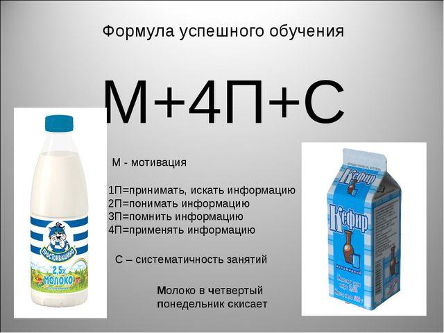 Формула успешного обучения М+4П+С 1П=принимать, искать информацию 2П=понимать...