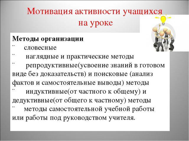 Методы организации ¨ словесные ¨ наглядные и практические методы ¨...