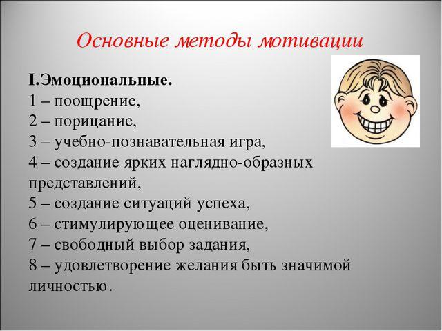 Основные методы мотивации I.Эмоциональные. 1 – поощрение, 2 – порицание, 3 –...