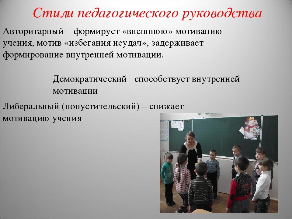 Стили педагогического руководства Авторитарный – формирует «внешнюю» мотиваци...