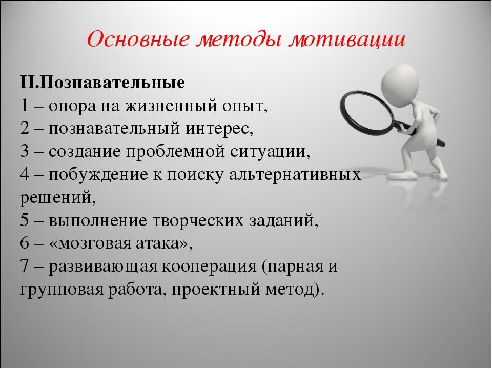 Основные методы мотивации II.Познавательные 1 – опора на жизненный опыт, 2 –...