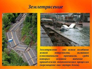 Землетрясение Землетрясение – это всякое колебание земной поверхности, вызван