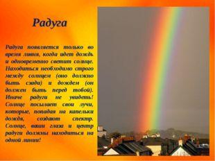 Радуга появляется только во время ливня, когда идет дождь и одновременно свет