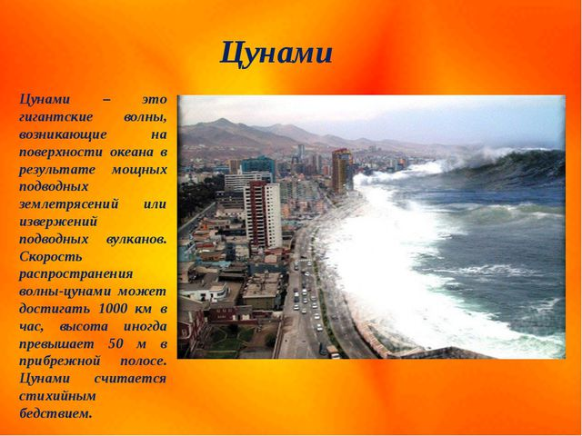 Цунами Цунами – это гигантские волны, возникающие на поверхности океана в рез...
