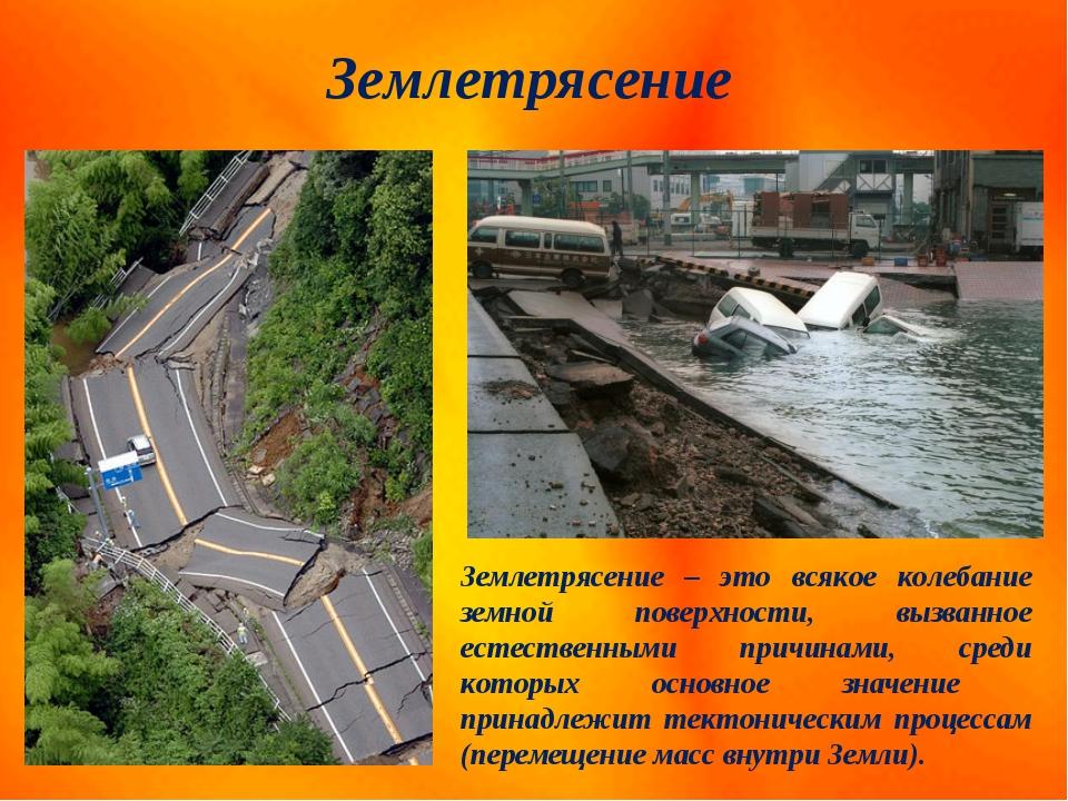 Землетрясение Землетрясение – это всякое колебание земной поверхности, вызван...