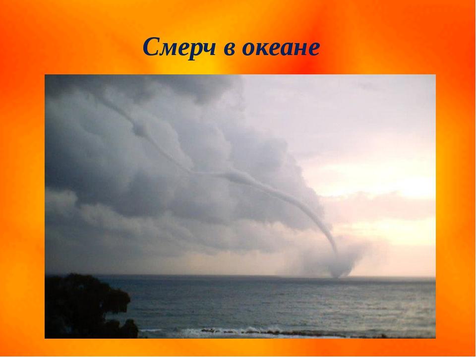 Смерч в океане