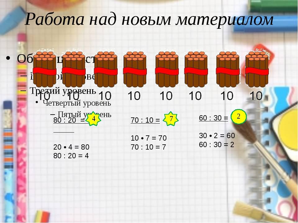 Работа над новым материалом 80 : 20 = 20 • 4 = 80 80 : 20 = 4 70 : 10 = 10 •...