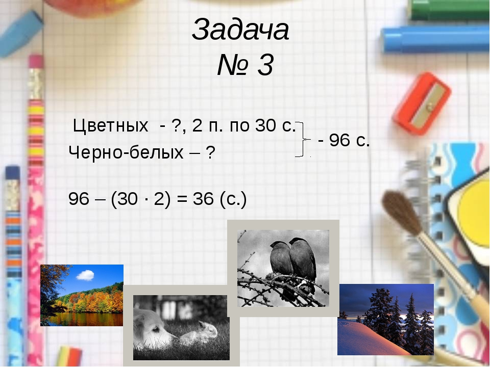 Задача № 3 Цветных - ?, 2 п. по 30 с. Черно-белых – ? - 96 с. 96 – (30 · 2)...