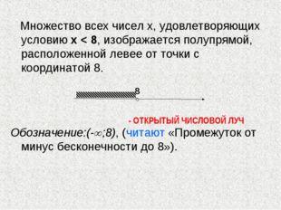Множество всех чисел х, удовлетворяющих условию х < 8, изображается полупрям