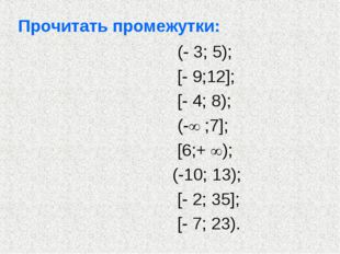 (- 3; 5); [- 9;12]; [- 4; 8); (-∞ ;7]; [6;+ ∞); (-10; 13); [- 2; 35]; [