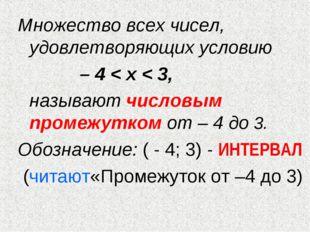 Множество всех чисел, удовлетворяющих условию – 4 < х < 3, называют число
