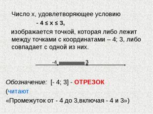 Число х, удовлетворяющее условию - 4 ≤ х ≤ 3, изображается точкой, которая л
