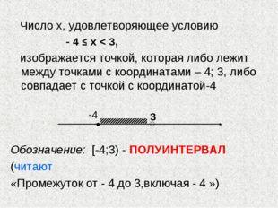 Число х, удовлетворяющее условию - 4 ≤ х < 3, изображается точкой, которая л
