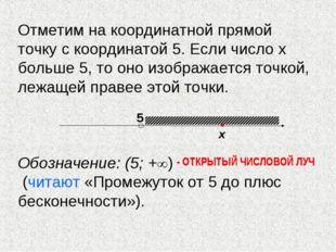Отметим на координатной прямой точку с координатой 5. Если число х больше 5,