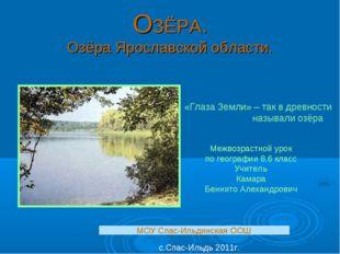 ОЗЁРА. Озёра Ярославской области. «Глаза Земли» – так в древности называли оз