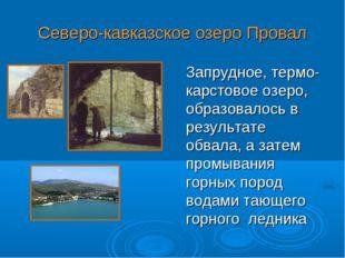 Северо-кавказское озеро Провал Запрудное, термо-карстовое озеро, образовалось