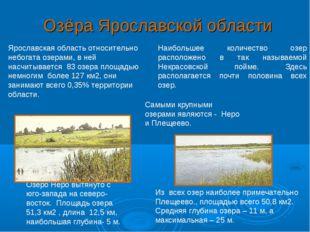 Озёра Ярославской области Ярославская область относительно небогата озерами,