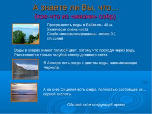 А знаете ли Вы, что… (кое-что из «жизни» озёр) Прозрачность воды в Байкале– 4