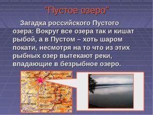 """""""Пустое озеро"""" Загадка российского Пустого озера: Вокруг все озера так и киша"""
