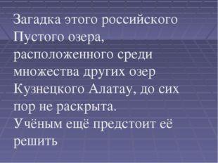 Загадка этого российского Пустого озера, расположенного среди множества друг