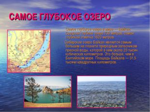 САМОЕ ГЛУБОКОЕ ОЗЕРО Самое глубокое озеро в мире — Байкал. Средняя глубина оз